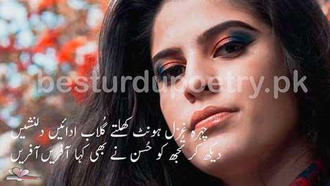 chehra ghazal hont – urdupoetry – besturdupoetry.pk