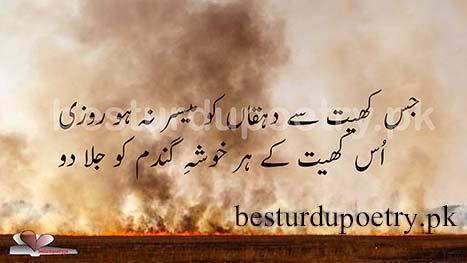 jis kheet se dehqan ko - gandam poetry - besturdupoetry.pk