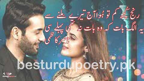 ranj kuch kam tu hua - Nasir Kazmi poetry in urdu - shairi images