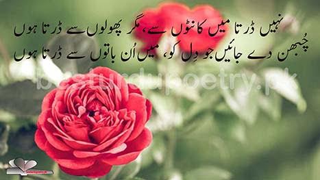 nahi darta main kanton - love poetry - besturdupoetry.pk
