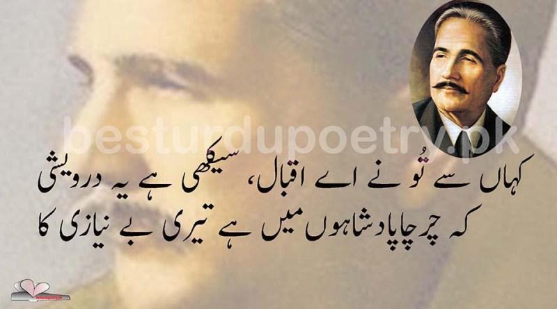 kahan se tu ne aye - allama iqbal - besturdupoetry.pk
