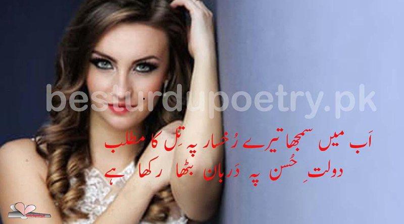 ab main samjha tere - romantic poetry - besturdupoetry.pk