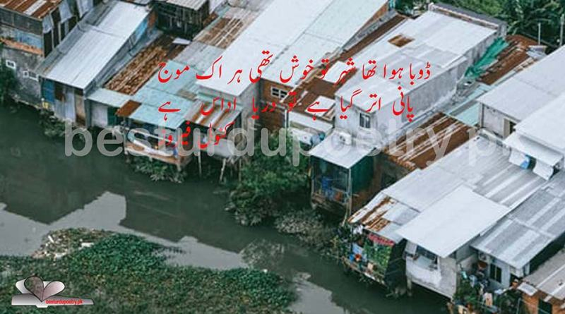 doba hua tha shehr - kanwal feroze - besturdupoetry.pkwal feroz -