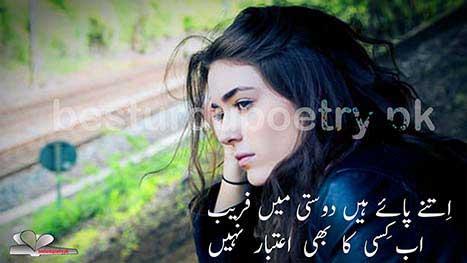 itne paye han dosti - sad poetry - besturdupoetry.pk