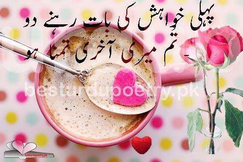 velentine poetry - besturdupoetry.pk
