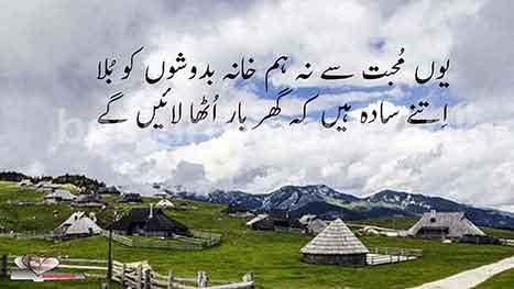 youn muhabat se na hamm - urdu poetry - besturdupoetry.pk