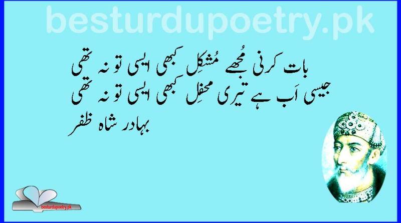 baat karni mujhe mushkil - bahadur shah zafar - besturdupoetry.pk