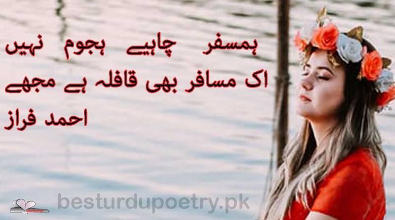 zindagi se yahi - ahmad faraz ghazal - besturdupoetry.pk