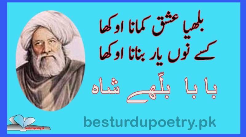 bhulliya ishq kamana awkha - baba bulleh shah - besturdupoetry.pk