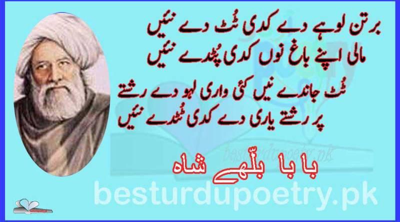 برتن لوہے دے کدی ٹُٹ دے نئیں - بلّھے شاہ - besturdupoetry.pk