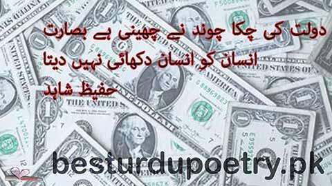 daulat ki chaka chaund - hafeez shahid poetry - besturdupoetry.pk