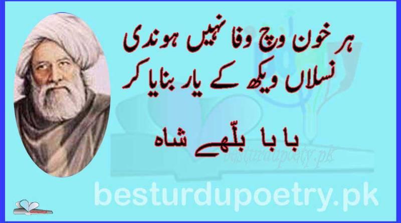 bulleh shah 2 lines poetry - har khon which wafa nahi hondi - besturdupoetry.pk