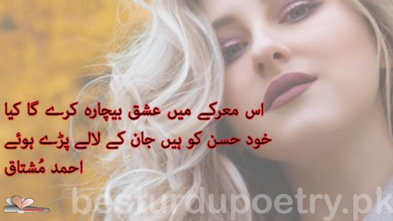 iss markay main - ahmad mushtaq poetry - besturdupoetry.pk