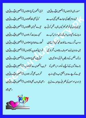 aankhen bheeg jati hain - wasi shah - besturdupoetry.pk