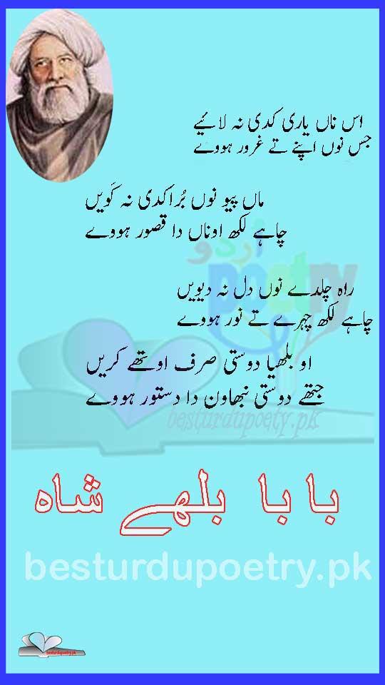 nazam baba bhulle shah - us nal yari kadi - besturdupoetry.pk