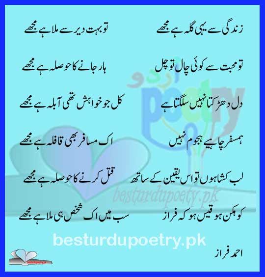 zindagi se yahi gila ha ghazal lyrics - ahmad faraz - besturdupoetry.pk