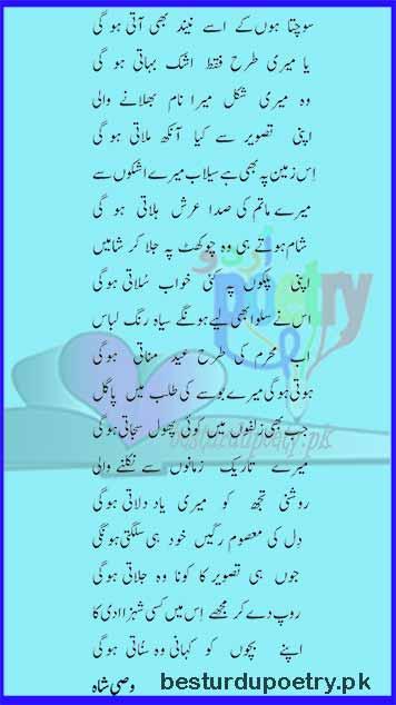 Sochta Hoon Ke Usay  Neend Bhi ghazal lyrics