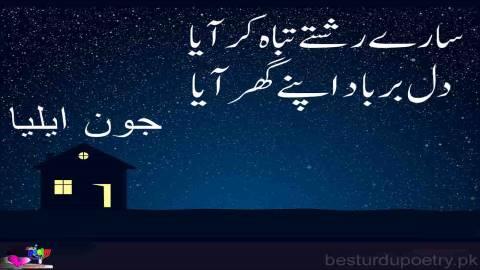 sary rishtay tabah kar aya - june elia poetry in urdu - besturdupoetry.pk