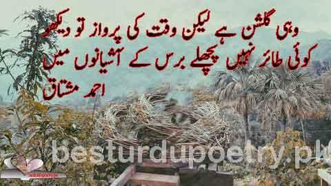 wahi gulshan hay lekin waqt ki parwaz tu dekho - ahmad mushtaq poetry in urdu - besturdupoetry.pk