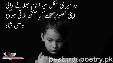 wo meri shakal mera naam bhulany wali - wasi shah sad poetry in urdu - besturdupoetry.pk