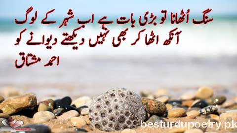 sang uthana tu barri baat hay ab shehar kay log - ahmad mushtaq poetry in urdu - besturdupoetry.pk