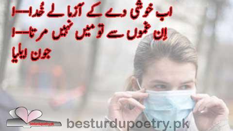 ab khushi day kay aazma lay khuda - john elia poetry in urdu - besturdupoetry.pk