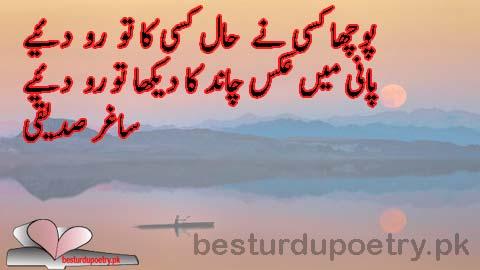 pucha kisi nay haal kisi ka tu ro diye - saghar sidiqui poetry - besturdupoetry.pk