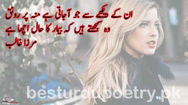 un kay dekhy say jo aa jati ha munh par ronaq