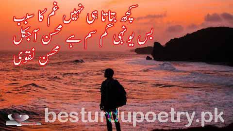 kuch btana hi nahi ghum ka sababi - besturdupoetry.pk