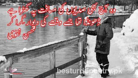 wo aaj bhi saduon ki mosaft py kharra hai - mohsin naqvi poetry in urdu - besturdupoetry.pk