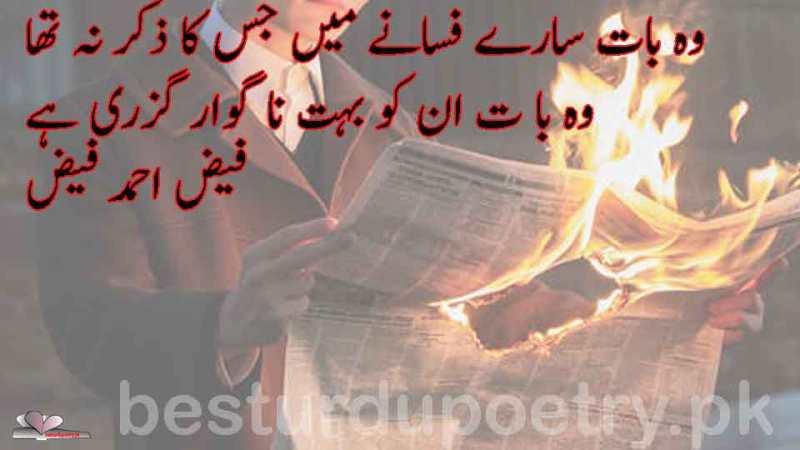 wo baat sary fasany main zikar na tha - besturdupoetry.pk