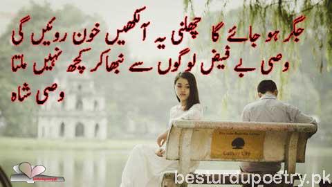 jigar ho jaye ga chalni ye aankhain khon roain gi - wasi shah poetry in urdu - besturdupoetry.pk