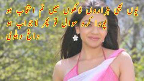 youn bhi hazaron lakhon main tum intakhab ho