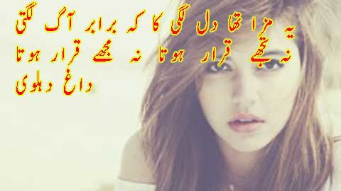 yeh maza tha dil lagi ka kay barabar aag lagti - besturdupoetry.pk