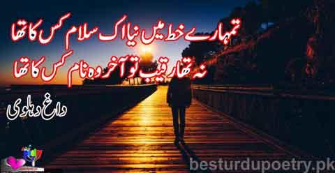 tumhare khat mein naya ek salaam kiska tha - dagh dehlvi poetry in urdu - besturdupoetry.pk