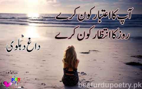 aap ka aitbar kon kary - dagh dehlvi poetry in urdu - besturdupoetry.pk