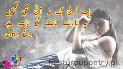 baat karni tak na aati thi tumhain - besturdupoetry.pk