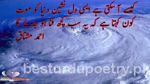 kesy aa sakti ha aisi dil nasheen duniya ko maut - ahmad mushtaq poetry - besturdupoetry.pk