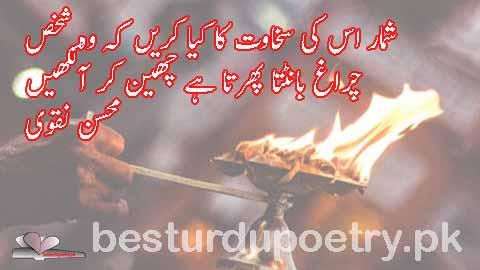 shumar us ki skhawat ka kiya karain kay wo shakhs - mohsin naqvi poetry in urdu - besturdupoetry.pk