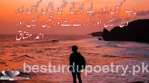 chup kahin aur liye phirti thi batain kahin aur - ahmad mushtaq poetry in urdu - besturdupoetry.pk