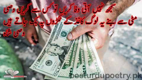 samajh nahi aati wafa karain tu kis say karain - wasi shah poetry in urdu - besturdupoetry.pk