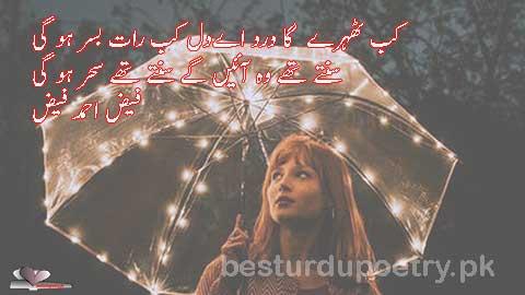 kab thehray ga dard aye dil kab raat basar ho gi - besturdupoetry.pk