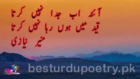 aaina aab juda nahi karta