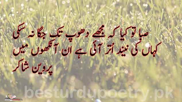 saba tu kiya - parveen shakir - besturdupoetry.pk