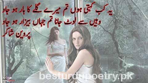 ye kab kehti hoon tum mery galy - parveen shakir - besturdupoetry.pk