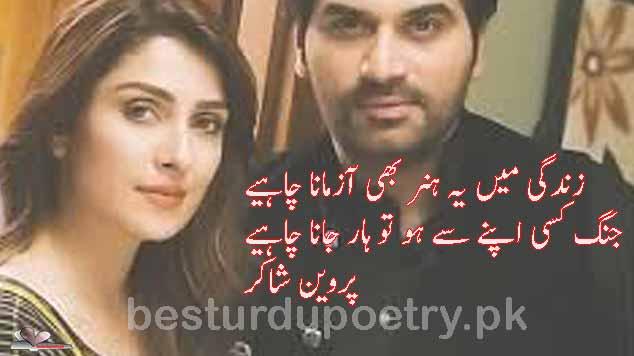 parveen shakir poetry in urdu two lines - zindagi main ye hunar bhi azmana chahiye -besturdupoetry.pk