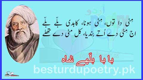 mitti da tu mitti hona, kahdi bally bally - bulleh shah poetry - besturdupoetry.pk