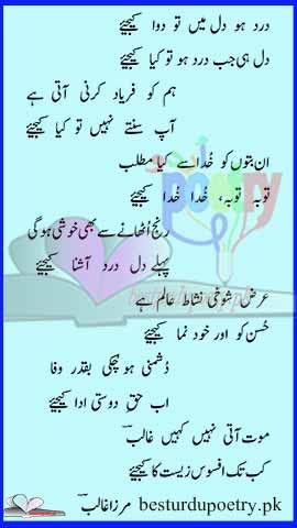 dard ho dil mein to dawa kijiye in urdu ghazal - mirza ghalib - besturdupoetry.pk