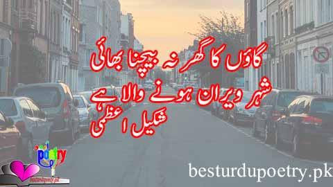 Gaon ka ghar na bechna bhai - shakeel azmi poetry in urdu - besturdupoetry.pk