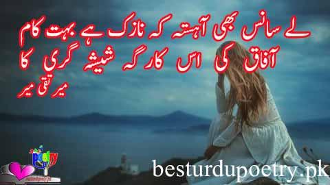 lay sans bhi aahista kay nazak hay buhat kam